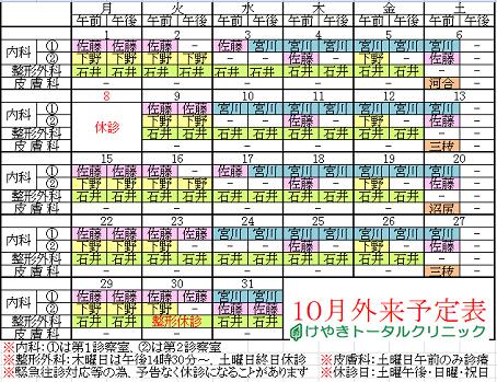 HP30.10%E5%A4%96%E6%9D%A5%E8%A1%A8.PNG
